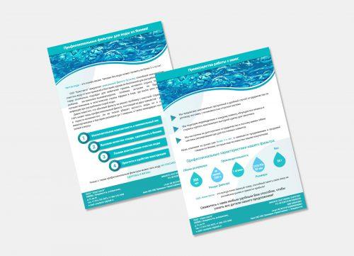 Разработали текст и дизайн коммерческого предложения для ООО Континент