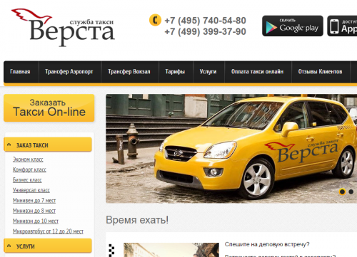 Наполнили сайт службы такси Верста сео-текстами под ключ