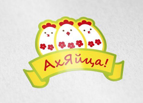 Разработали логотип для упаковки яиц под брендом - АхЯйца!